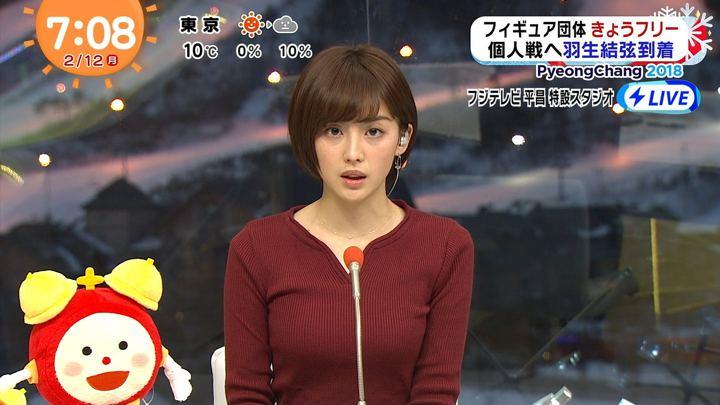 2018年02月12日宮司愛海の画像18枚目