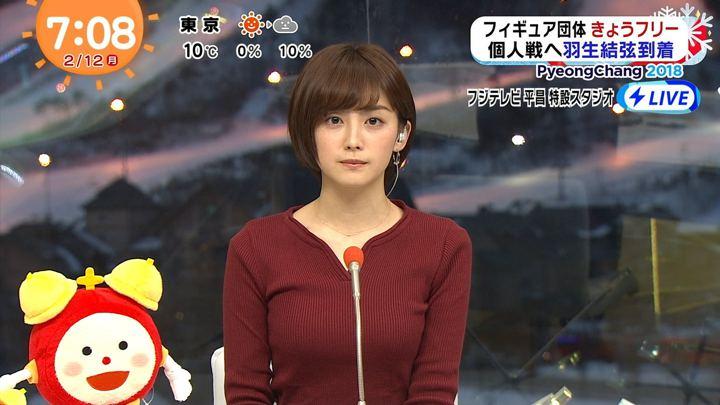 2018年02月12日宮司愛海の画像19枚目