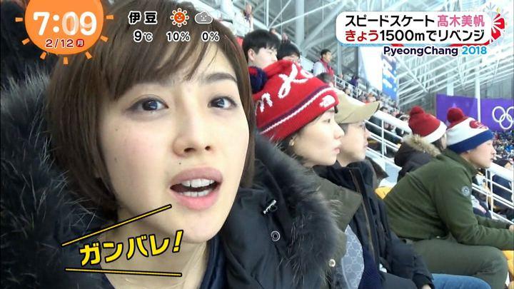 2018年02月12日宮司愛海の画像23枚目