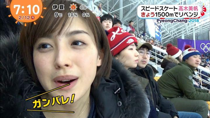 2018年02月12日宮司愛海の画像24枚目