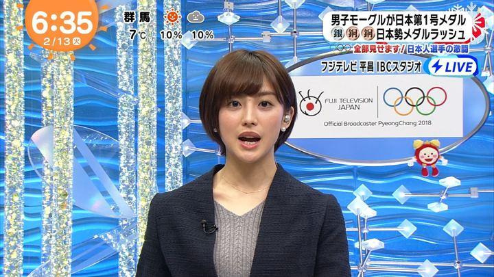 2018年02月13日宮司愛海の画像03枚目