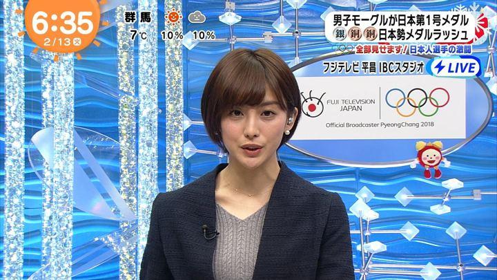 2018年02月13日宮司愛海の画像04枚目