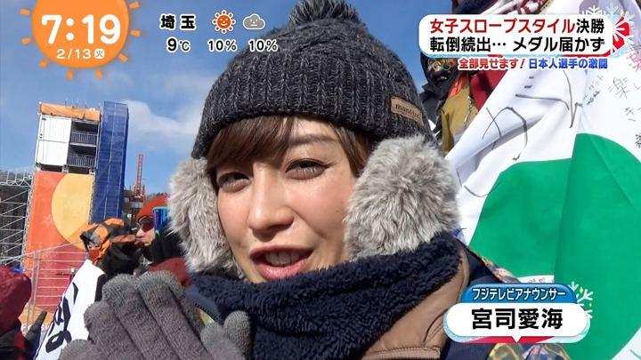 2018年02月13日宮司愛海の画像17枚目