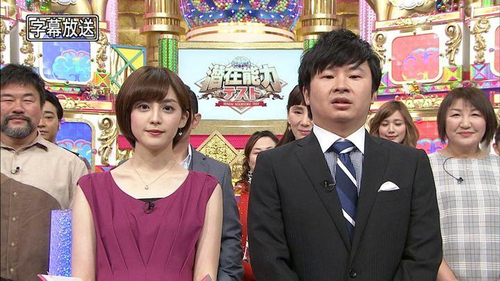 2018年02月13日宮司愛海の画像22枚目