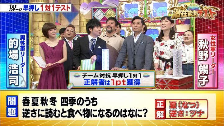 2018年02月13日宮司愛海の画像23枚目