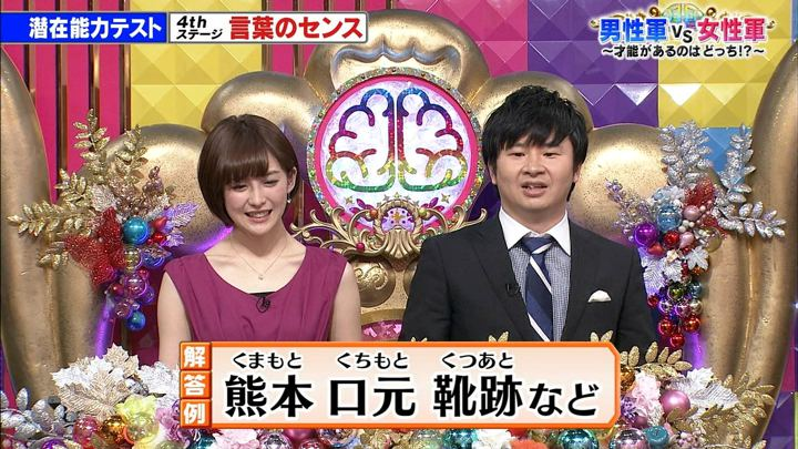 2018年02月13日宮司愛海の画像38枚目