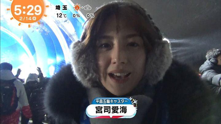 2018年02月14日宮司愛海の画像02枚目