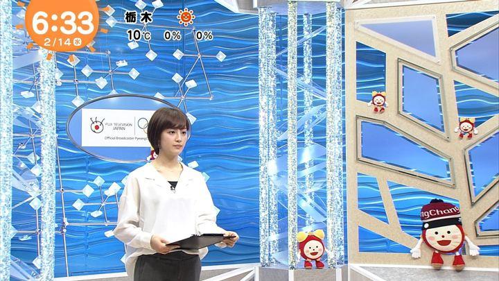 2018年02月14日宮司愛海の画像03枚目