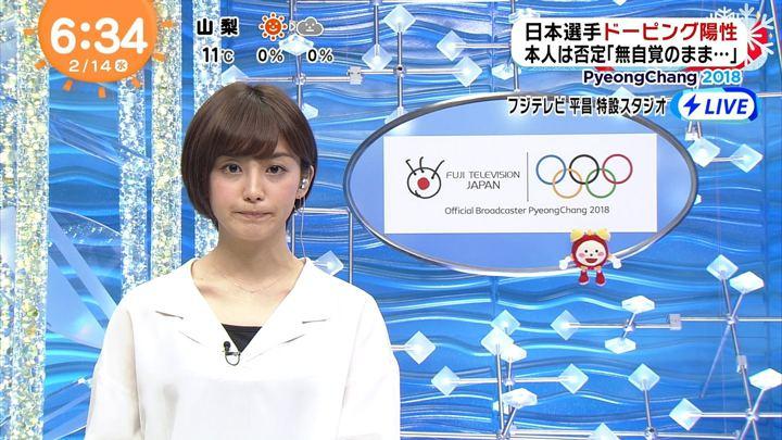 2018年02月14日宮司愛海の画像04枚目