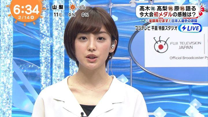 2018年02月14日宮司愛海の画像05枚目