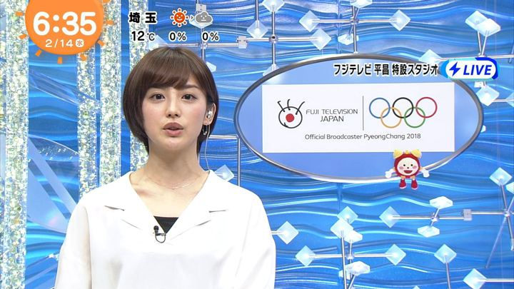 2018年02月14日宮司愛海の画像11枚目