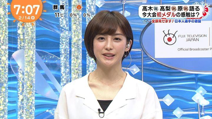 2018年02月14日宮司愛海の画像14枚目