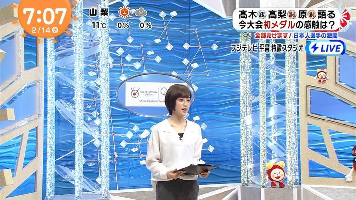 2018年02月14日宮司愛海の画像15枚目