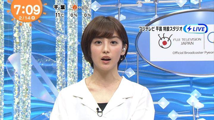 2018年02月14日宮司愛海の画像16枚目