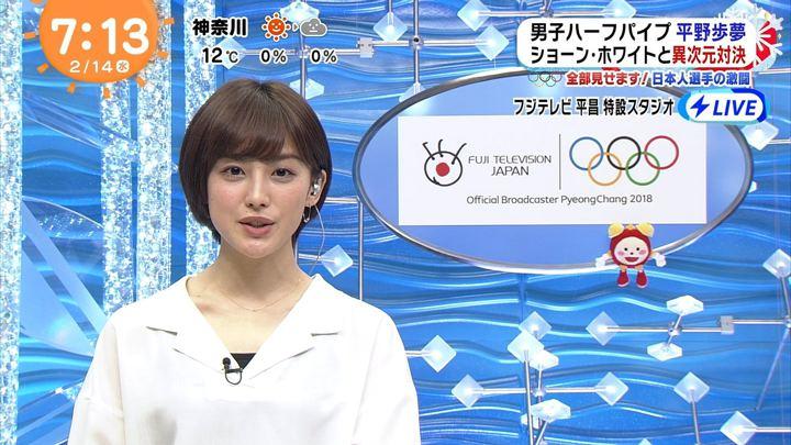2018年02月14日宮司愛海の画像18枚目