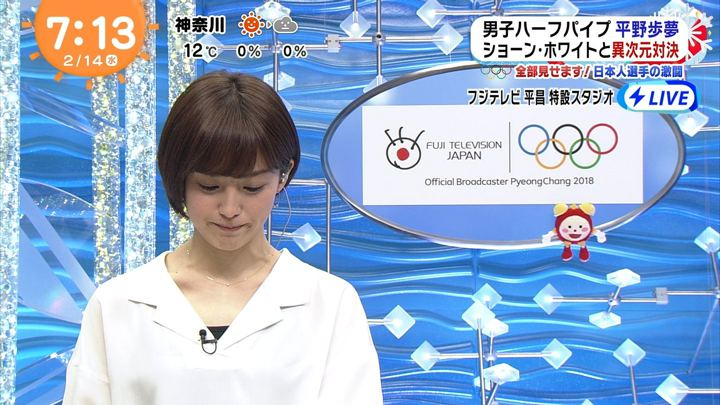 2018年02月14日宮司愛海の画像19枚目