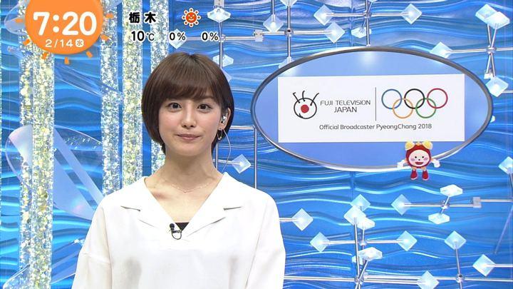 2018年02月14日宮司愛海の画像23枚目