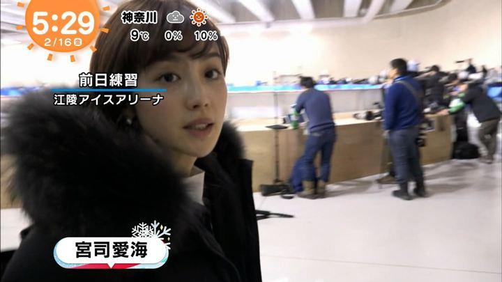 2018年02月16日宮司愛海の画像01枚目