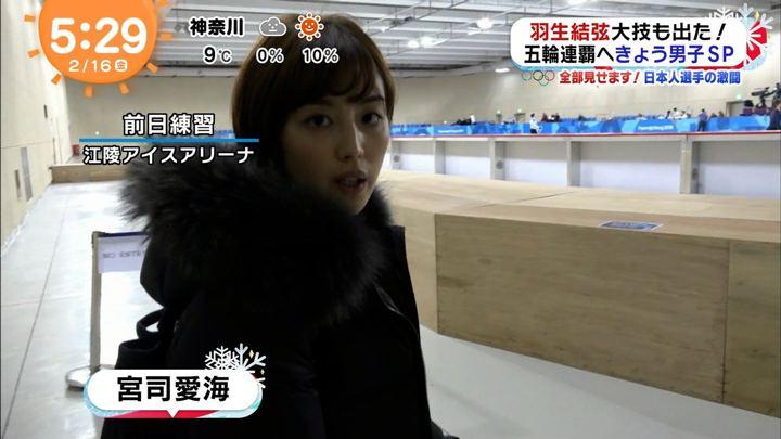 2018年02月16日宮司愛海の画像02枚目