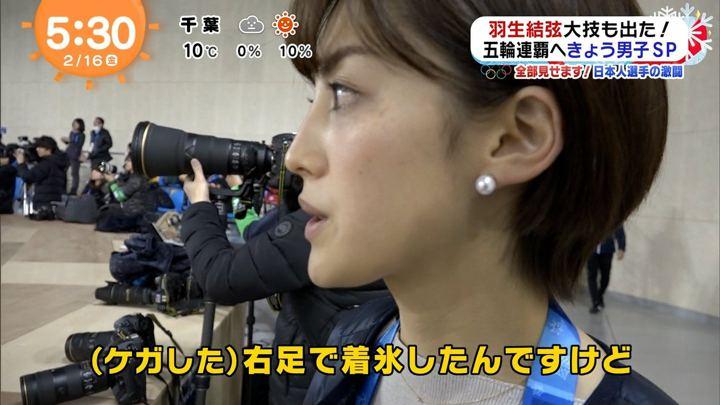 2018年02月16日宮司愛海の画像04枚目