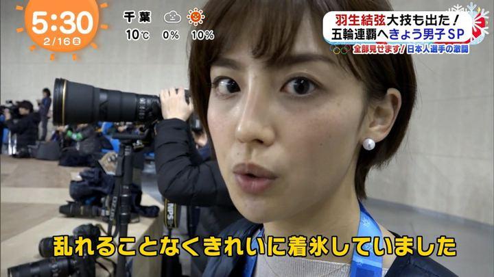 2018年02月16日宮司愛海の画像05枚目