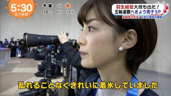2018年02月16日宮司愛海の画像06枚目