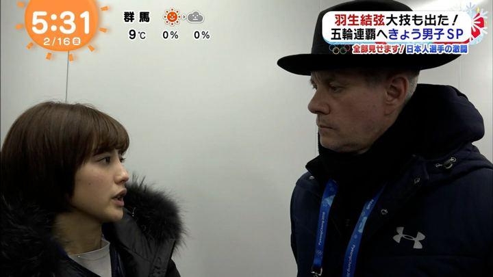 2018年02月16日宮司愛海の画像07枚目