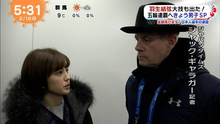 2018年02月16日宮司愛海の画像08枚目