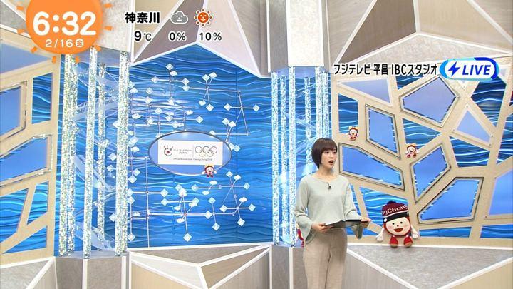 2018年02月16日宮司愛海の画像09枚目