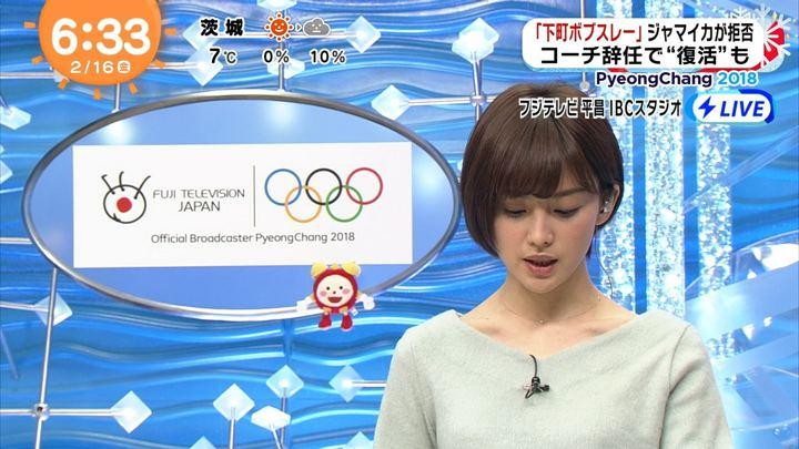 2018年02月16日宮司愛海の画像11枚目