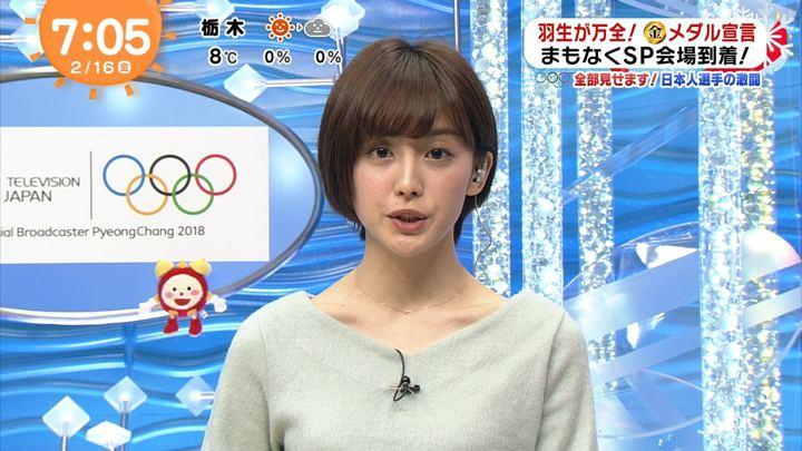 2018年02月16日宮司愛海の画像14枚目