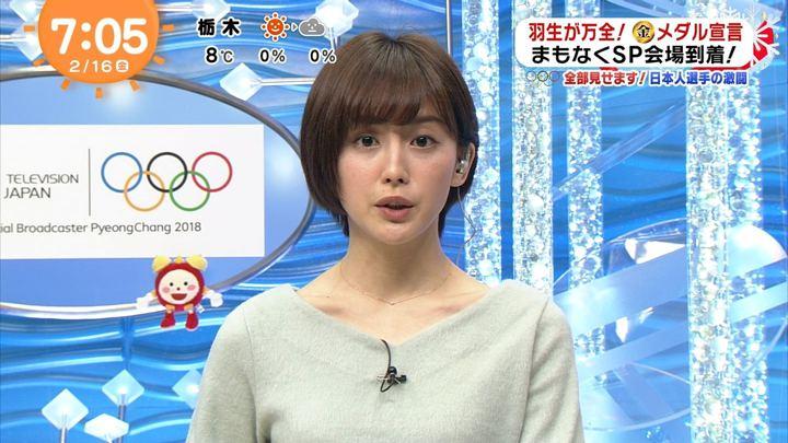 2018年02月16日宮司愛海の画像15枚目