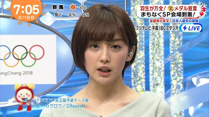 2018年02月16日宮司愛海の画像19枚目