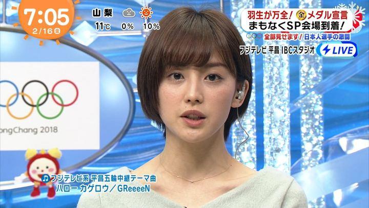 2018年02月16日宮司愛海の画像20枚目