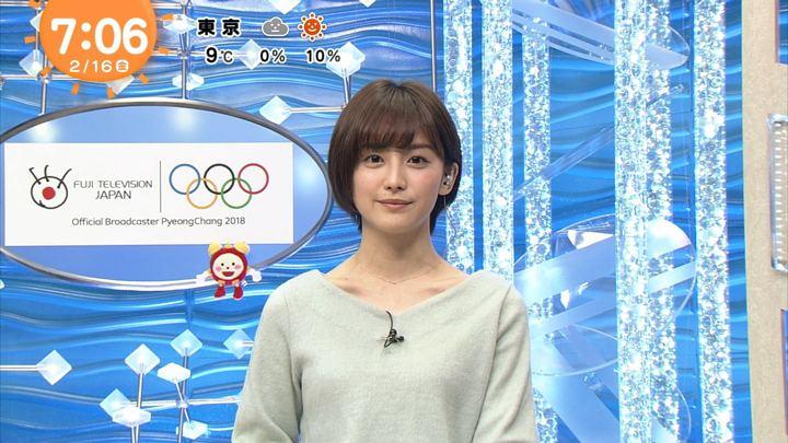 2018年02月16日宮司愛海の画像21枚目