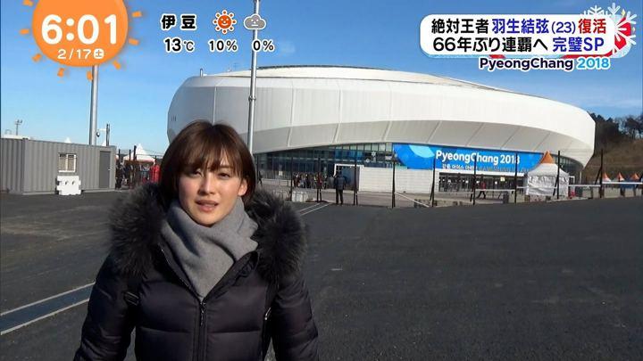 2018年02月17日宮司愛海の画像01枚目