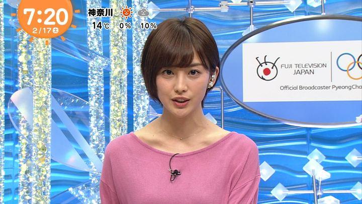 2018年02月17日宮司愛海の画像27枚目