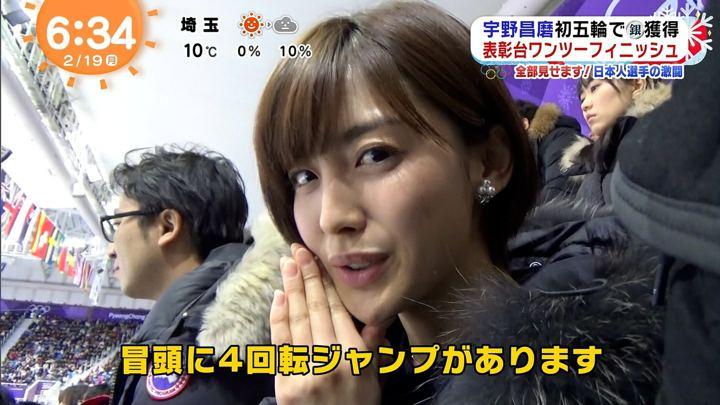 2018年02月19日宮司愛海の画像19枚目
