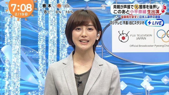 2018年02月19日宮司愛海の画像29枚目