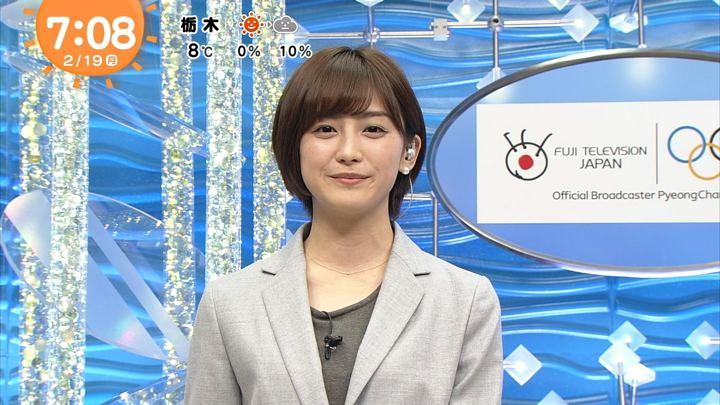 2018年02月19日宮司愛海の画像30枚目