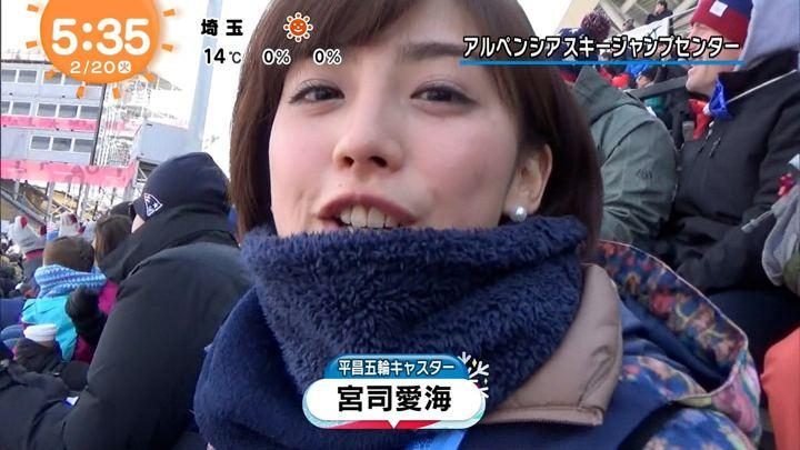 2018年02月20日宮司愛海の画像01枚目