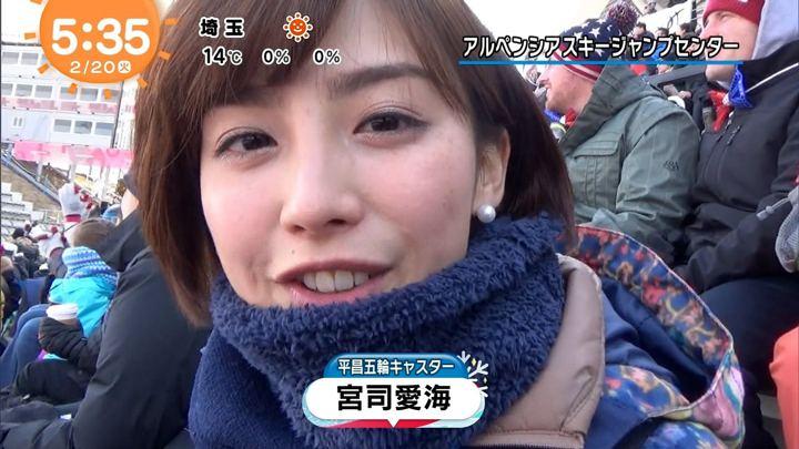 2018年02月20日宮司愛海の画像02枚目