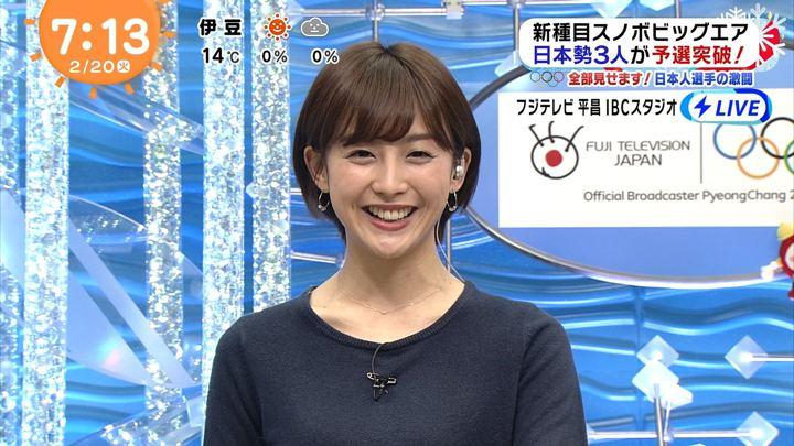 2018年02月20日宮司愛海の画像14枚目