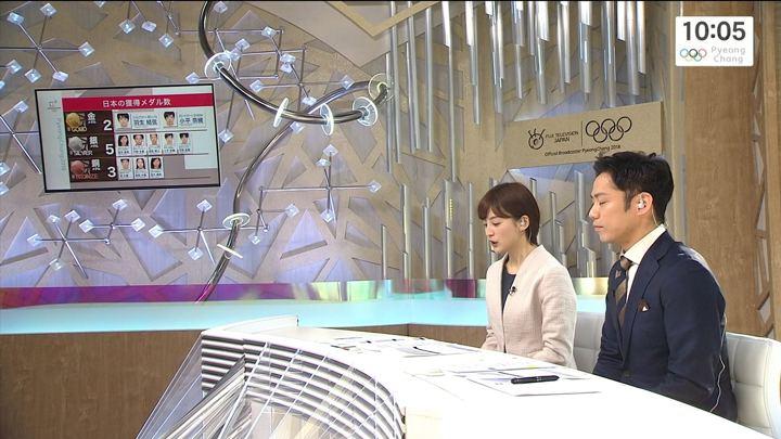 2018年02月20日宮司愛海の画像24枚目