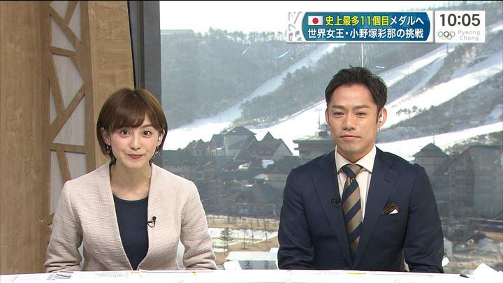 2018年02月20日宮司愛海の画像25枚目