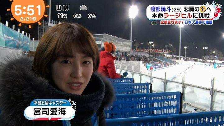 2018年02月21日宮司愛海の画像01枚目