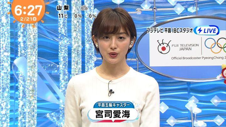 2018年02月21日宮司愛海の画像05枚目