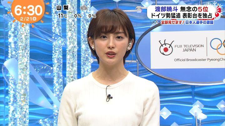 2018年02月21日宮司愛海の画像06枚目