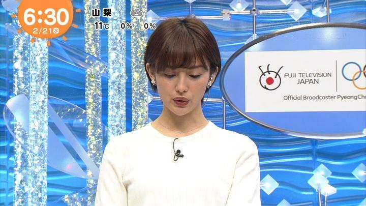2018年02月21日宮司愛海の画像07枚目