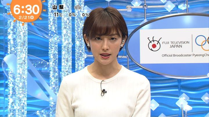 2018年02月21日宮司愛海の画像08枚目